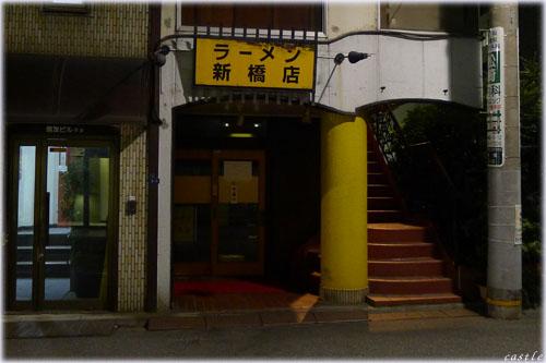 ラーメン新橋店