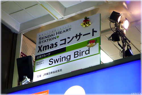Xmasコンサート@仙台駅