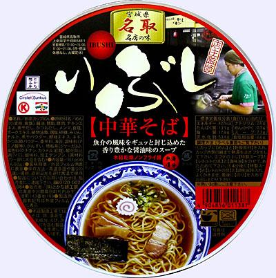 カップ麺@いぶし