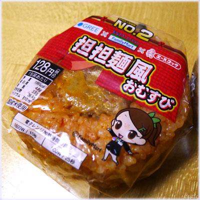 担々麺風おむすび