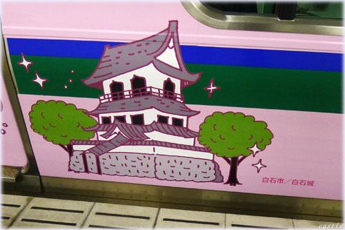 春色の列車