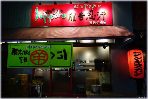 Sapporo生肉やジンギスカン