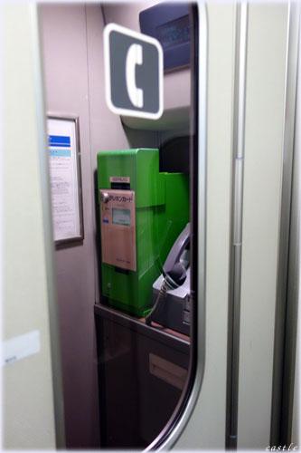 新幹線の公衆電話