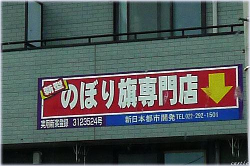 のぼり旗専門店