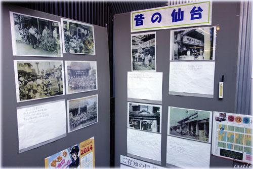 昔の仙台写真展