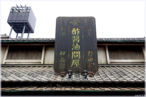 酢醤油問屋