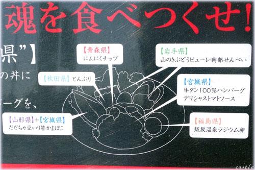 六魂モコ丼