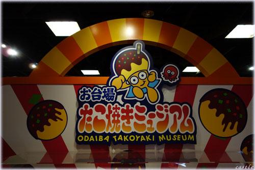 たこ焼きミュージアム