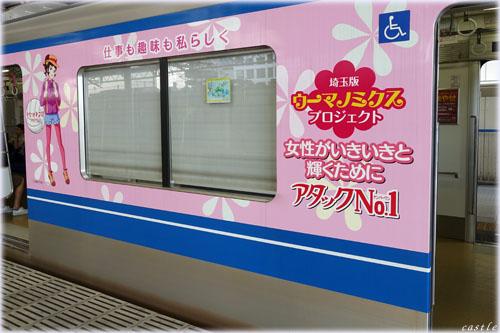 アタックNo.1列車