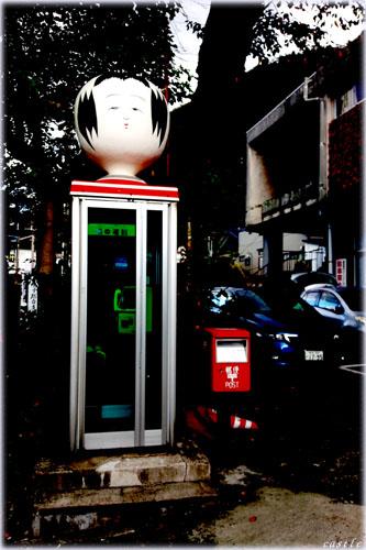 コケシ電話ボックス