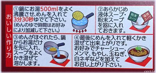 「すみれ」の袋麺