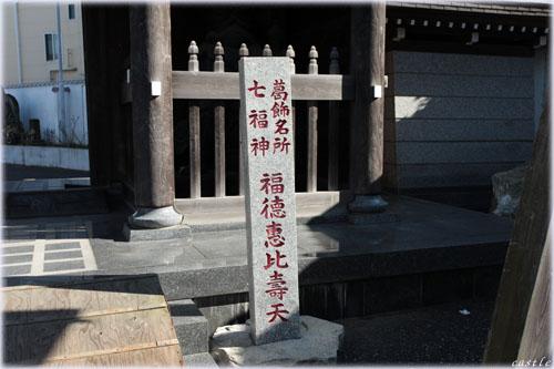 柴又七福神・恵比寿天