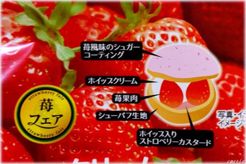 苺のシュークリーム@ファミマ