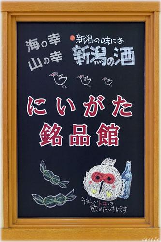 新潟駅の朱鷺