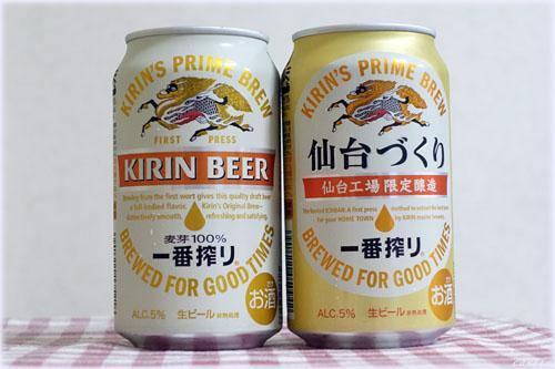 仙台工場限定醸造一番搾り