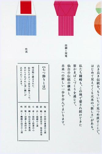 ニューウェイブ七夕の説明