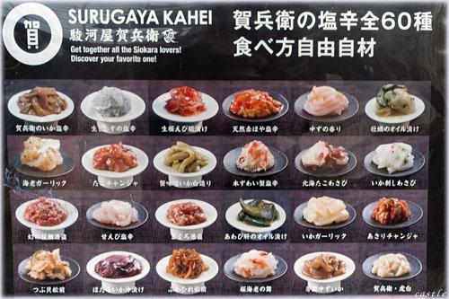 塩辛60種