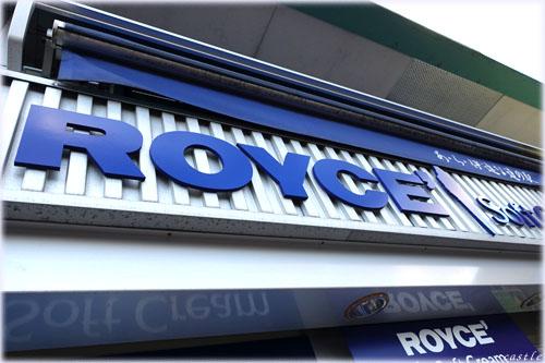 ROYCEのソフトクリーム