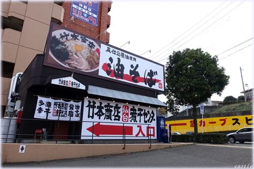 竹本商店、煮干しセンター