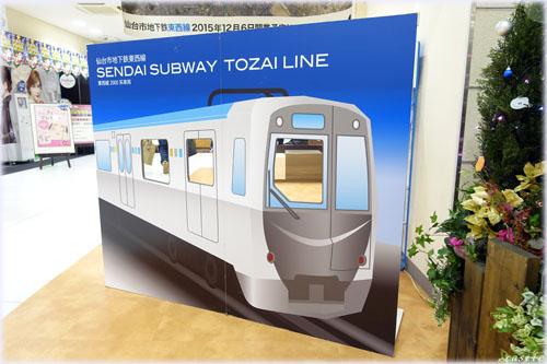 仙台市営地下鉄東西線開業