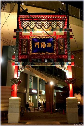 西陽門(セイヨウモン)