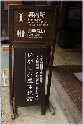 ひがし茶屋休憩館