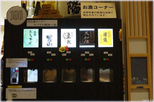 日本酒の試飲@仙台駅