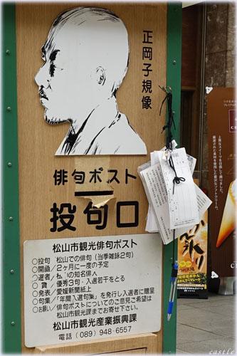 俳句ポスト@松山