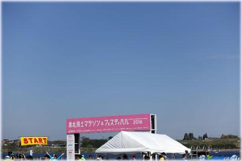 東北風土マラソン(Foodマラソン)