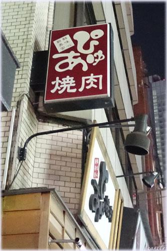 ぴゅあ焼肉