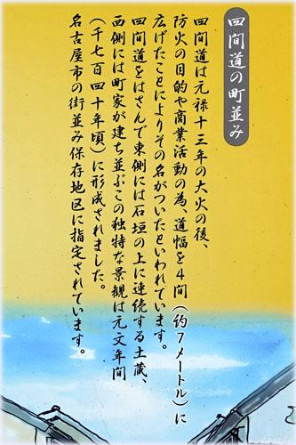 四間道(しけみち)