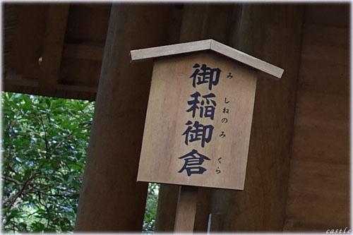 御稲御倉(みしねのみくら)