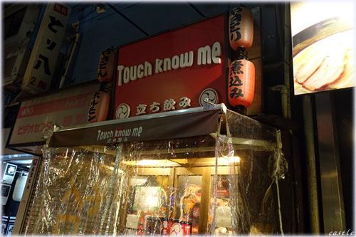 Touch Knou Me