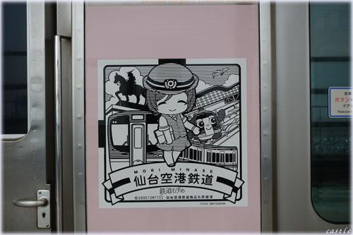 仙台空港アクセス線・10周年