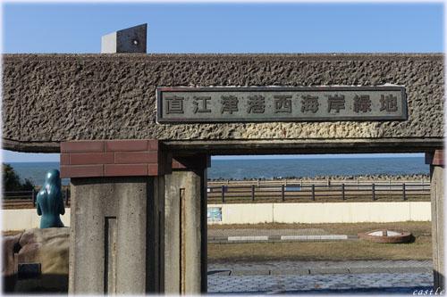 直江津港西海岸緑地