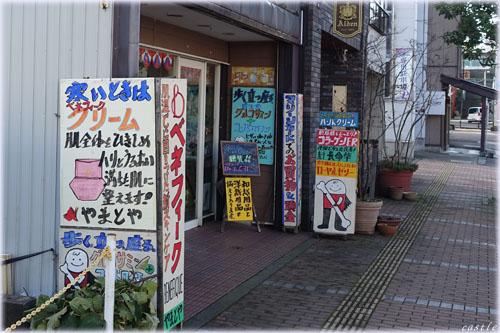 直江津の薬局