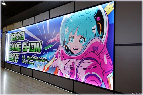 東京ゲームショー(TGS)