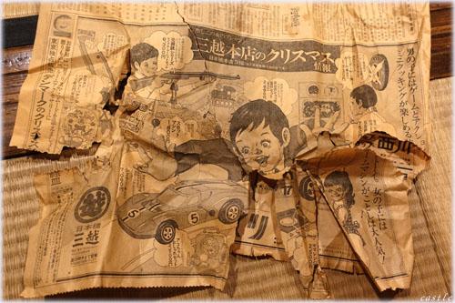 47年前の新聞