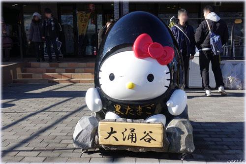 黒卵キティちゃん