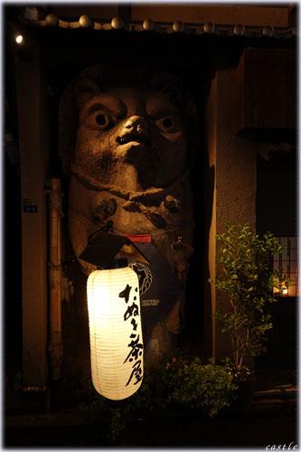 たぬき茶屋@大阪・千日前