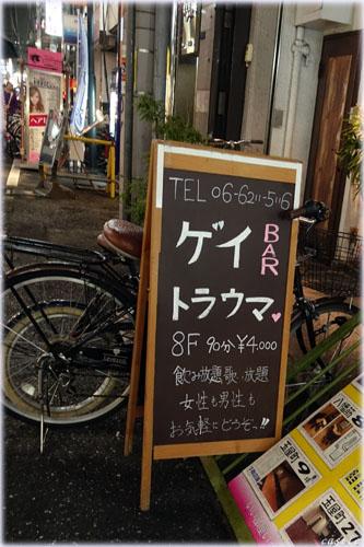 トラウマ@大阪