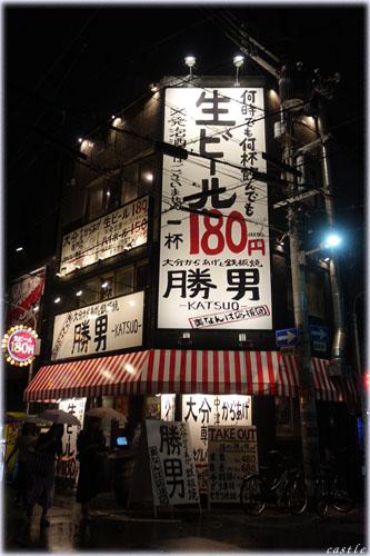 生ビール180円@大阪・千日前
