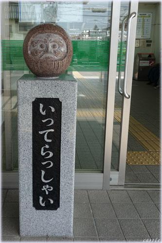 群馬八幡駅のだるま