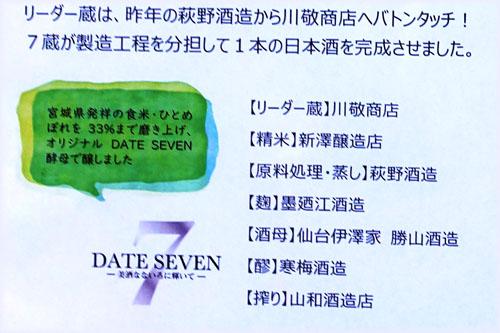 DATE SEVEN