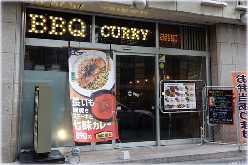 BBQ CURRY