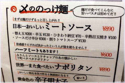 東京MEAT酒場