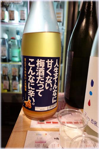 クランド酒マーケット