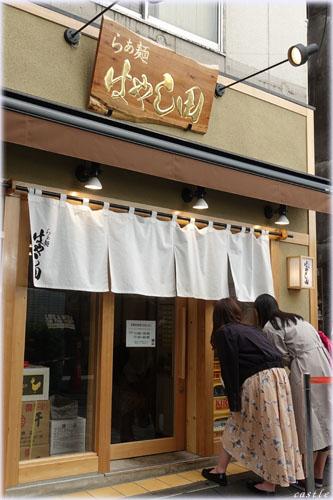 はやし田@新宿