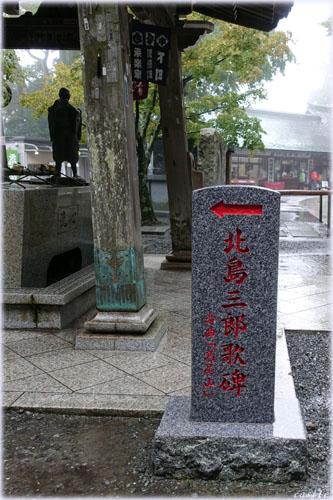 北島三郎歌碑