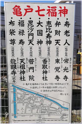 亀戸七福神